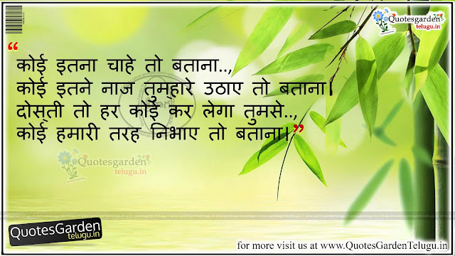 Deep Friendship Quotes in Hindi