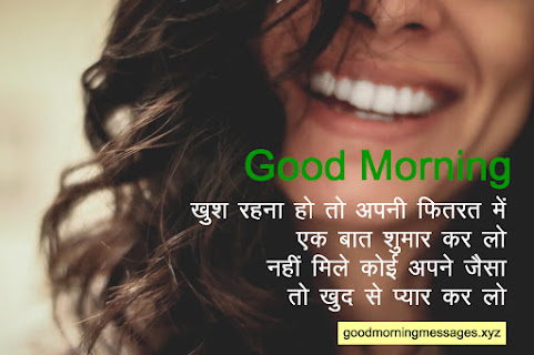 good morning smile quotes in Hindi