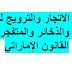 جريمة الاتجار والترويج للأسلحة النارية والذخائر والمتفجرات في القانون الإماراتي