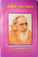 श्री-गीता-योग-प्रकाश पुस्तक का मुख्य कवर पृष्ठ