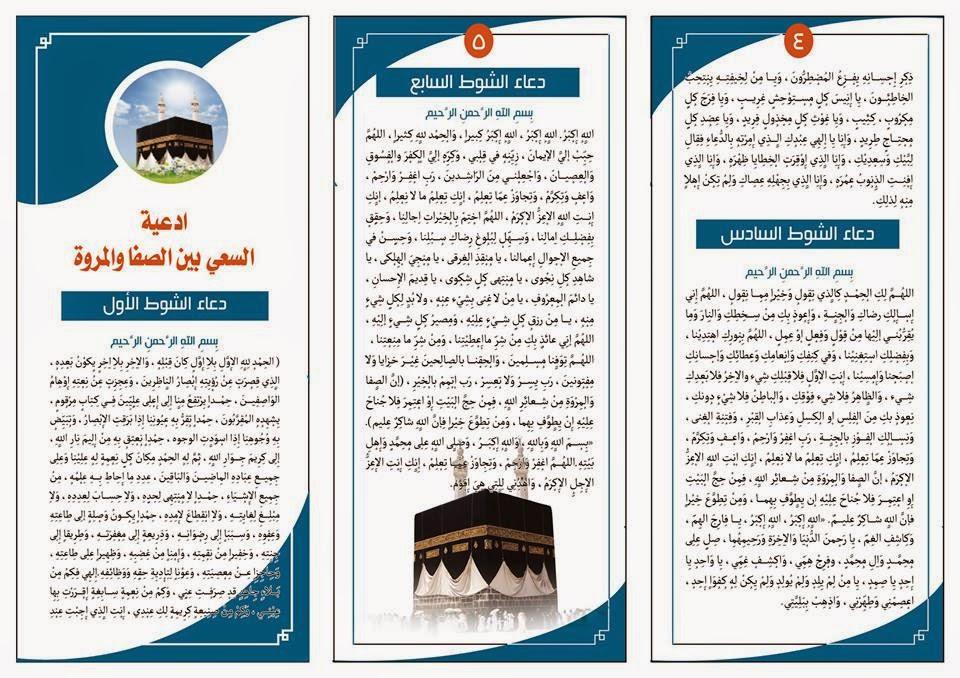 ادعية السعي مكتب المرجع الديني السيد كاظم الحسيني الحائري الكاظمية المقدسة