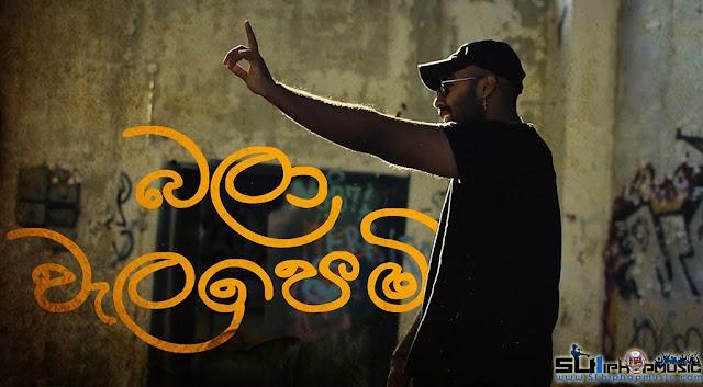 Costa x Master D - බලා වැලපෙමි Bala Walapemi