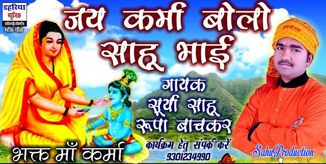 Jay Karma Bolo Sahu Bhai dj Baba || CG Ma Karma Bhakti Song 2020