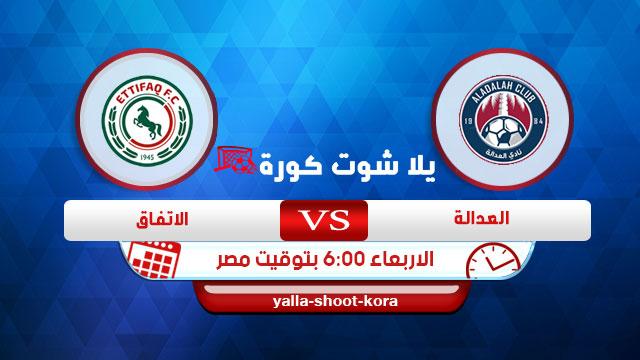 al-adalh-vs-alettifaq