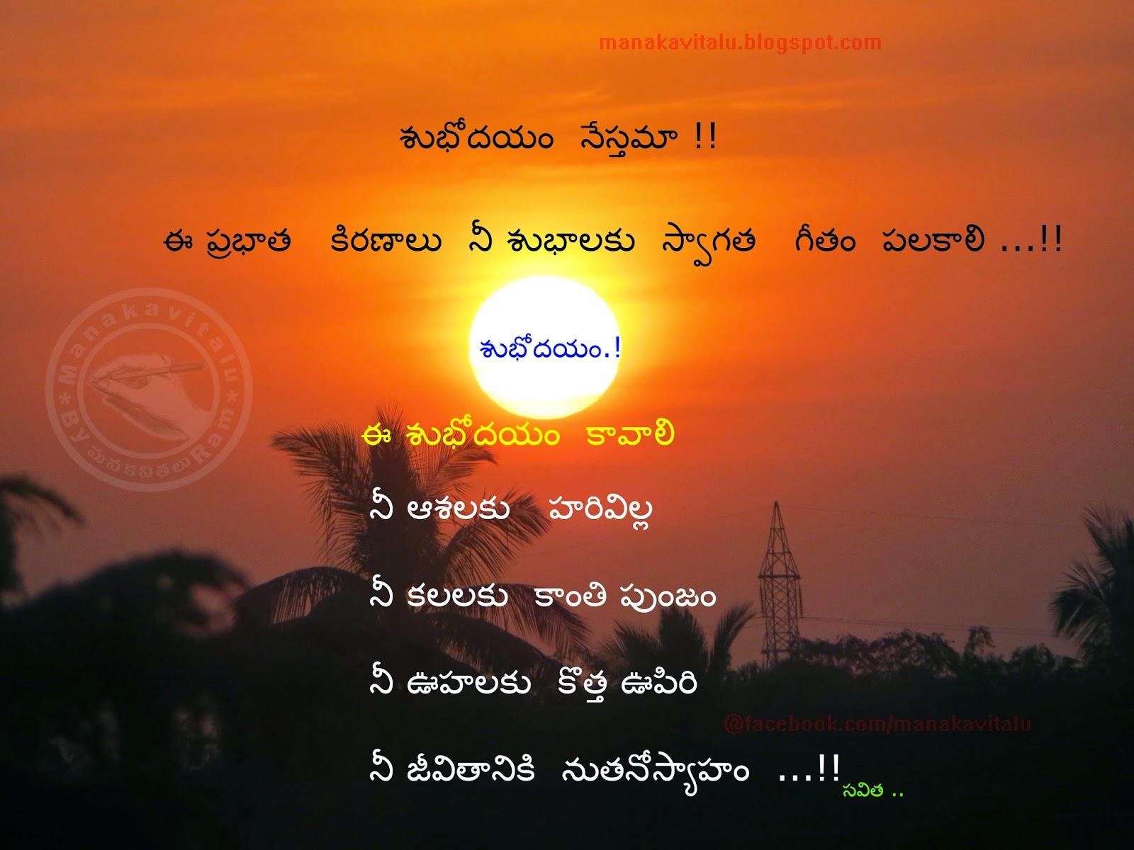 subhodayam