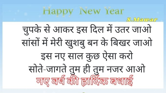 Naya-Saal-2021-Hindi-Shayari | नव-वर्ष-2021-शुभकामना-सन्देश | Nav-Varsh-2021-Messages-in-Hindi
