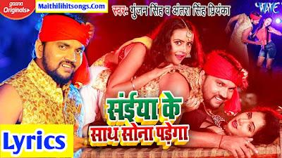 Sasura Me Saiya Ke Saath Sona Padega Lyrics - Gunjan Singh  Sasura Me Saiya Sange Sona Padega Lyrics - Gunjan Singh