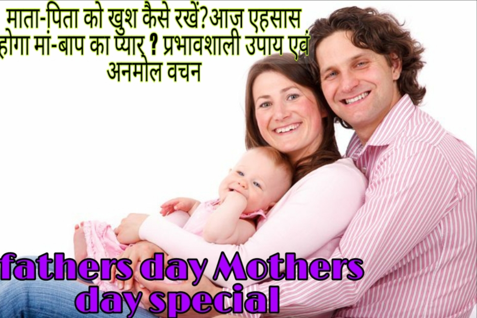 fathers day Mothers day special