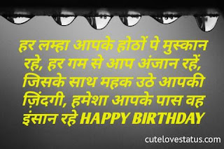 happy birthday hindi