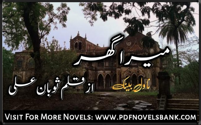 Mera Ghar by Soban Ali Pdf Short Story