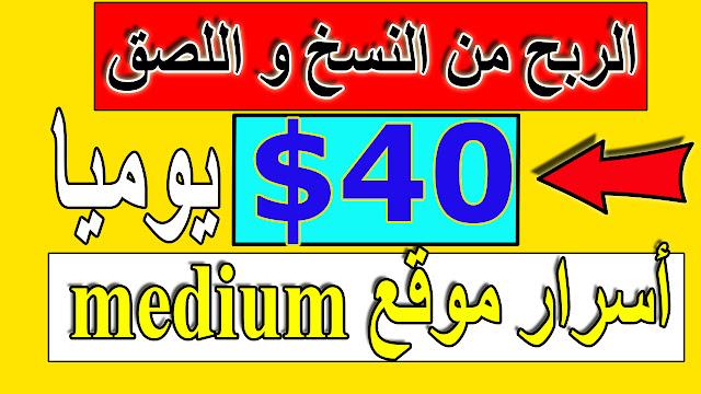 كيفية الربح من الانترنت للمبتدئين من موقع mediumاكثر من 40 دولار عن طريق النسخ و اللصق