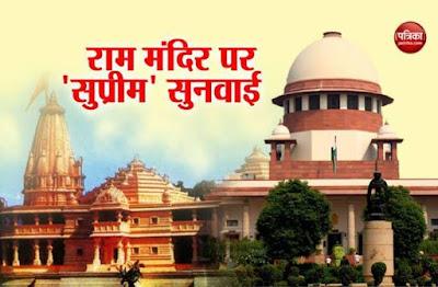 अयोध्या राम मंदिर मामले में सुप्रीम कोर्ट का 1045 पन्ने का जजमेंट आदेश देखें, download ayodhya mandir supreme court judgement in pdf