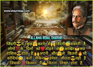 Hmne is allama iqbal ki shayari ko joda hai jo ki hindi main hai dhanywaad.