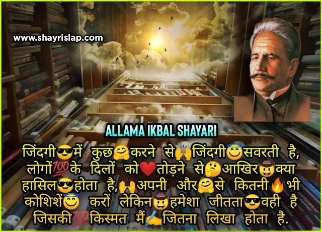 [101+] Allama Ikbal Shayari Hindi Mai | images aur video ke sath