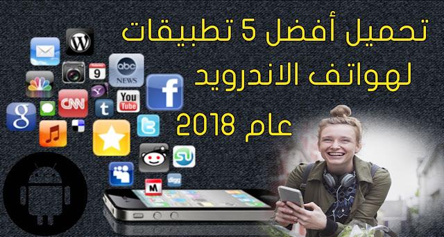 تحميل أفضل 5 تطبيقات هواتف الاندرويد عام 2018
