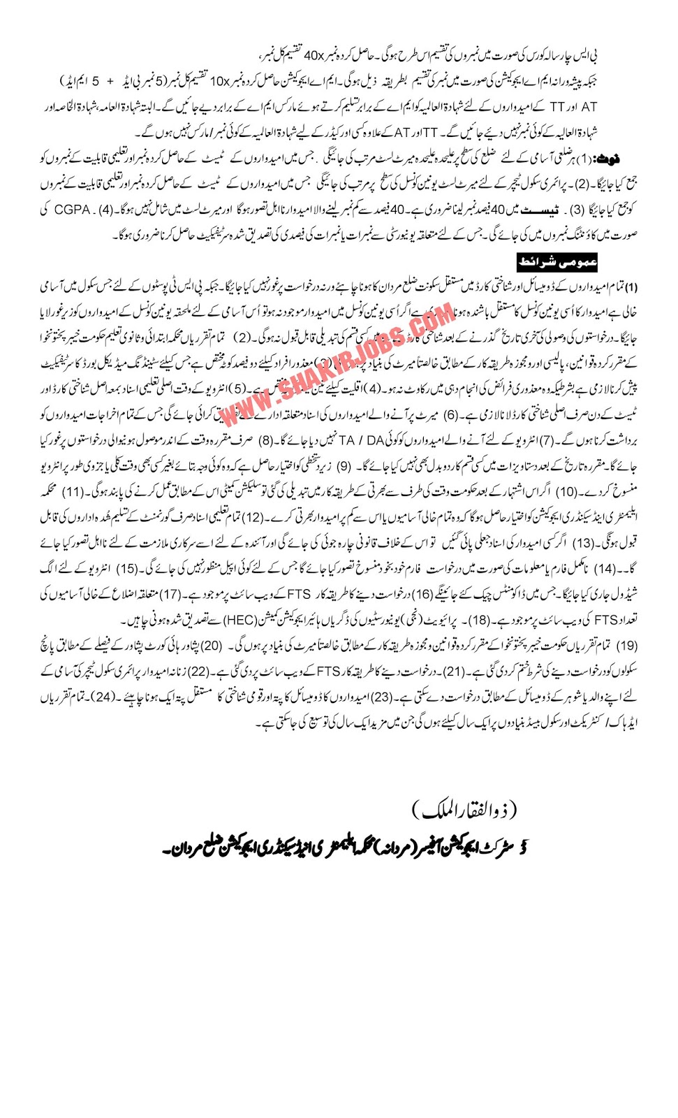Directorate Of Elementary & Secondary Education KPK District Mardan Male Jobs 2019