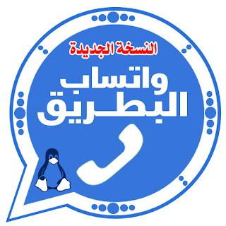 واتساب البطريق الازرق 2021