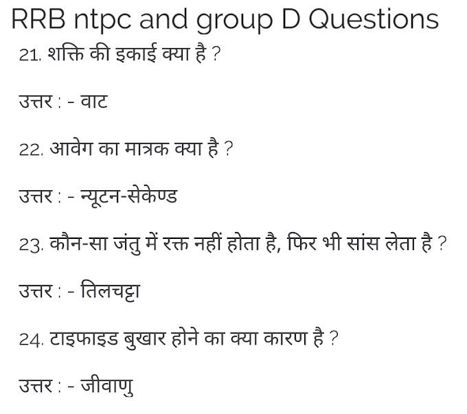 सामान्य ज्ञान प्रश्न  उत्तर सेट - 15 / GK   RRB NTPC, GROUP D, SSC GD