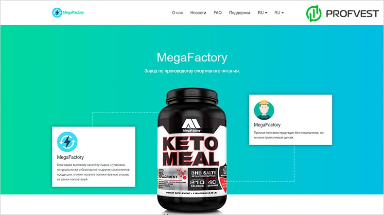 MegaFactory обзор и отзывы HYIP-проекта