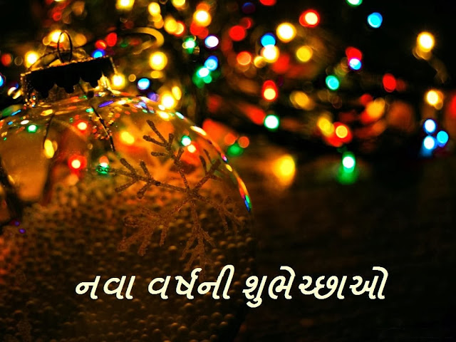 Happy New Year 2020 SMS Messages in Gujarati