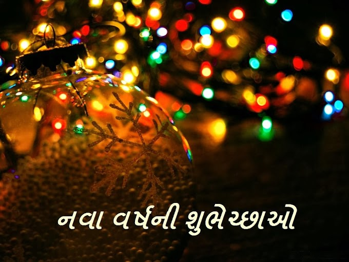 Happy New Year Gujarati Text Messages Images : New Year 2020 - 428545.in
