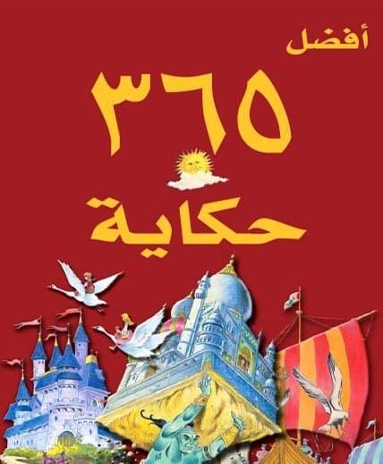 أفضل 365 حكاية للاطفال