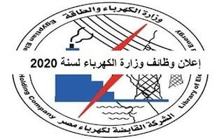"""وظائف الكهرباء 2020 """" وظائف وزارة الكهرباء """" وظائف شركة الكهرباء 2020"""