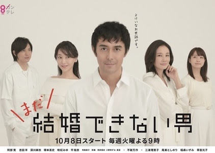Mada Kekkon Dekinai Otoko 2019, Japanese drama, Synopsis, Cast, Trailer