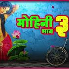 Mohini 3 webseries  & More