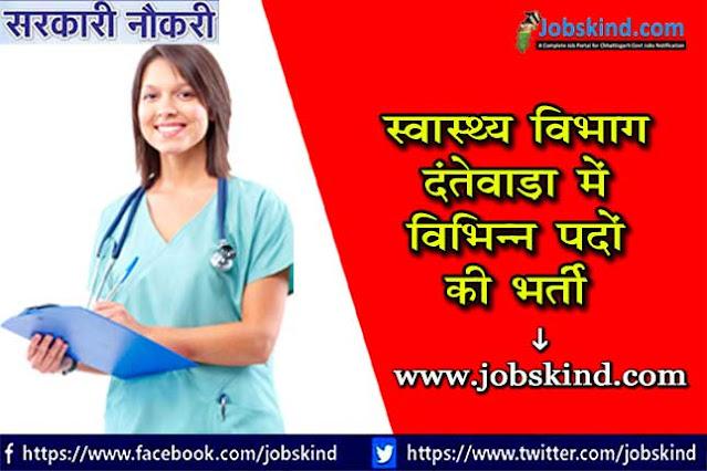 CMHO Dantewada Medical Staff Vacancy 2021 – Apply for 14 Post @ dantewada.nic.in
