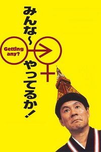 Watch Getting Any? Online Free in HD