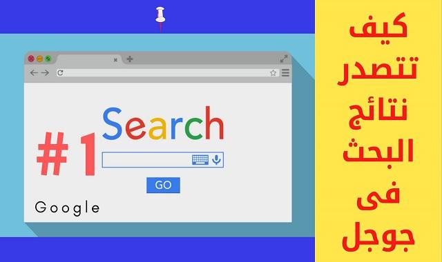 كيف تتصدر نتائج البحث في جوجل (9 خطوات) فقط | ما هو السيو 2020؟