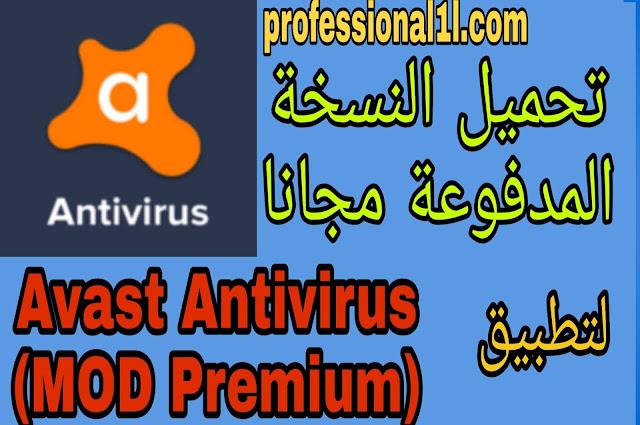 برنامج Avast Antivirus 2020 mod