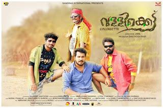 vallikkettu malayalam movie, vallikkettu movie, vallikkettu malayalam movie songs, www.mallurelease.com