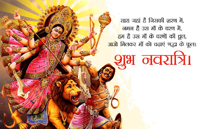 Top 10 Happy दुर्गा अष्टमी (पूजा) Wishes in Hindi 2020