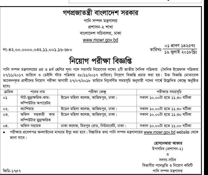 Ministry of Water Resources (MOWR) Recruitment Exam Date, Time and Seat Plan