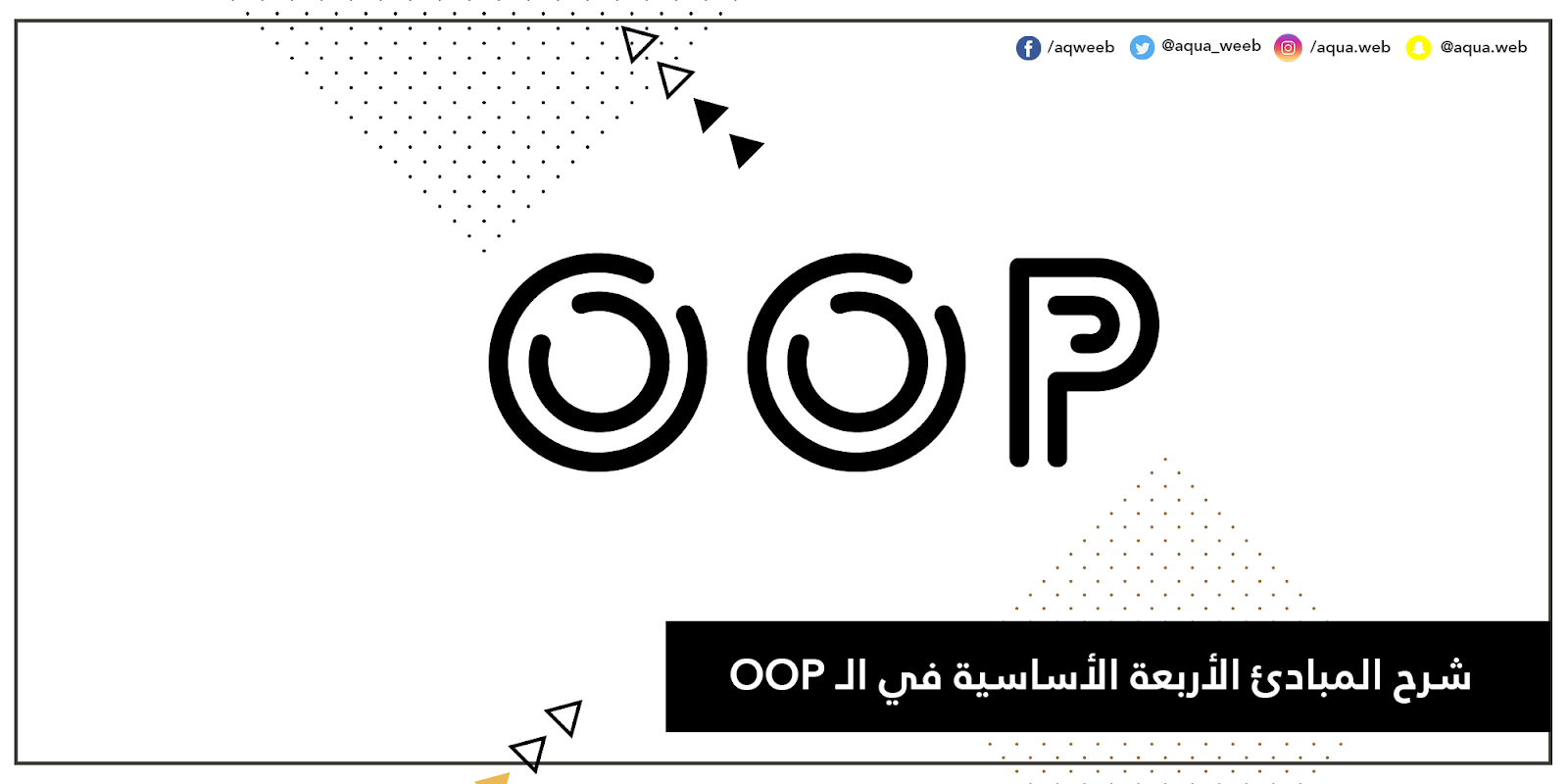 شرح المبادئ الأربعة الأساسية في الـ OOP ( البرمجة كائنية التوجه )