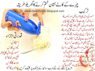 face whitening Recipe in Urdu Hindi