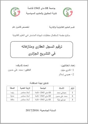 مذكرة ماستر: ترقيم السجل العقاري ومنازعاته في التشريع الجزائري PDF