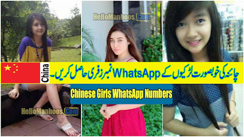 China Girls WhatsApp Numbers List 2021 - Single Chinese Women Contact Number