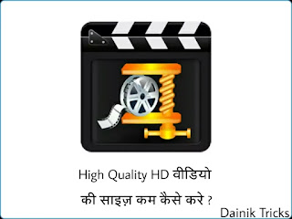 High Quality Videos की Size कम कैसे करे ? - How To Compress Any Video