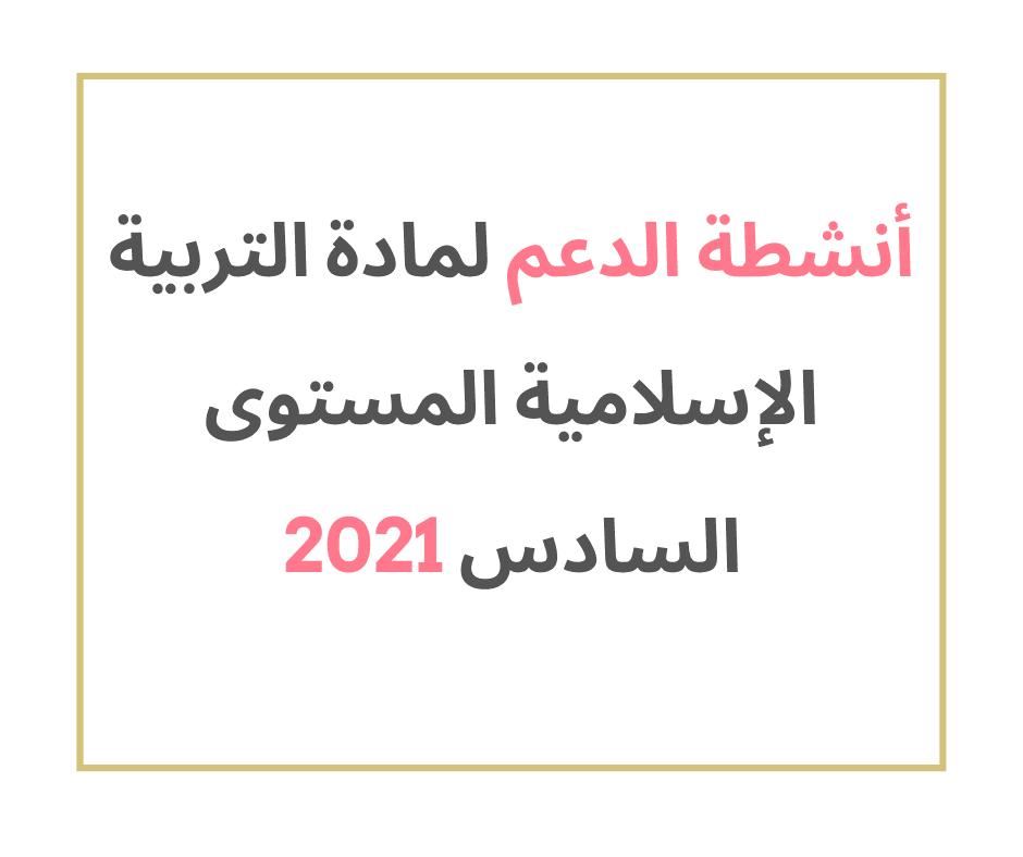 أنشطة الدعم لمادة التربية الإسلامية المستوى السادس 2021