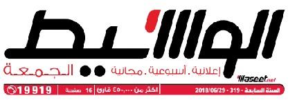 جريدة وسيط الأسكندرية عدد الجمعة 29 يونيو 2018 م
