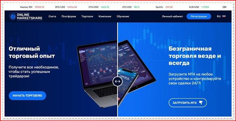Мошеннический проект onlinemarket-share.com – Отзывы, развод. Компания OnlineMarketShare мошенники