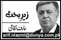 Shadiyany Nahi Aamal by Arif Nizami - 15 July 2020
