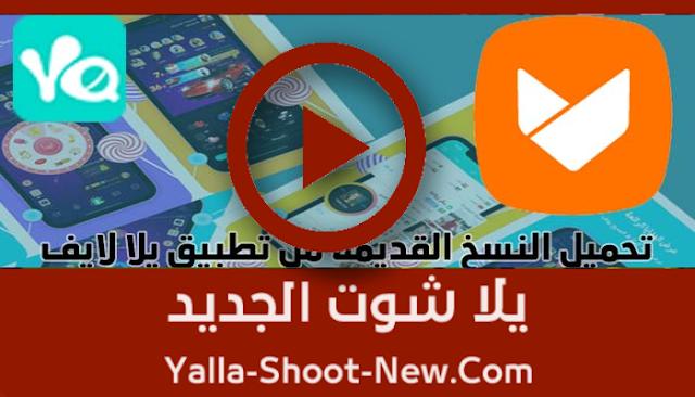 يلا لايف yalla live  مباريات اليوم بث مباشر