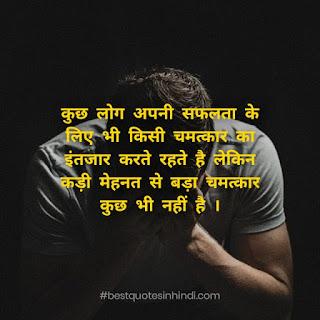 Hindi Life Quotes In Hindi