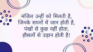 Best Motivational Shayari In Hindi, Motivational Status In Hindi 2 Line