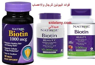 1- ما هو البيوتين 2- أعراض نقص البيوتين 3- فوائد البيوتين للرجال 4- البيوتين و الدورة الشهرية 5- دواعي الاستعمال biotin 6- الجرعة المناسبة من البيوتين 7- موانع إستعمال البيوتين 8- فوائد البيوتين للأعصاب 9- استخدام البيوتين للشعر  10- ما هي اضرار البيوتين؟ 11- نصائح قبل استخدام البيوتين 12- سعر حبوب البيوتين للشعر سعر البيوتين  حبوب البيوتين 10000  البيوتين للشعر 10000  البيوتين والدورة الشهرية  فوائد البيوتين للرجال  سعر حبوب البيوتين للشعر  حبوب البيوتين الاصليه  فوائد البيوتين للاعصاب طريقة استخدام حبوب بيوتين 10000  اضرار البيوتين  سعر البيوتين  طريقة استخدام حبوب البيوتين  البيوتين للشعر 10000  حبوب البيوتين 10000  البيوتين والدورة الشهرية  الجرعة المناسبة من البيوتين جرعة بيوتين فورت  جرعة بيوتين 5000  الفرق بين بيوتين 5000 و 10000  حبوب البيوتين 10000  حبوب البيوتين الاصليه  البيوتين للشعر 10000  طريقة استخدام حبوب بيوتين 10000  حبوب بيوتين للشعر 10000 هل حبوب البيوتين تسمن  سعر حبوب البيوتين للشعر  اضرار حبوب بيوتين  حبوب البيوتين الاصليه  كم سعر حبوب البيوتين للشعر  الجرعة المناسبة من البيوتين  فوائد حبوب بيوتين 10000  جرعة البيوتين اليومية اضرار البيوتين للرجال  اضرار بيوتين فورت المصري  البيوتين والدورة الشهرية  سعر البيوتين  هل حبوب البيوتين تسمن  حبوب البيوتين 10000  فوائد حبوب بيوتين 10000  البيوتين للشعر 10000 اضرار حبوب بيوتين  فوائد حبوب بيوتين 10000  فوائد البيوتين للاعصاب  البيوتين والدورة الشهرية  سعر البيوتين  هل حبوب البيوتين تسمن  حبوب البيوتين 10000  حبوب البيوتين الاصليه بيوتين فورت المصري للشعر  بيوتين فورت للتخسيس  سعر بيوتين فورت المصري  بيوتين فورت للاطفال  بيوتين فورت المستورد  الفرق بين بيوتين فورت المصري والمستورد  الفرق بين البيوتين المصري والمستورد  بيوتين فورت مع رويال فيت جي بيوتين فورت للتخسيس  الفرق بين بيوتين فورت المصري والمستورد  بيوتين فورت للاطفال  اضرار بيوتين فورت  كم سعر حبوب البيوتين للشعر في مصر  سعر البيوتين في مصر 2018  سعر بيوتين 10000 في مصر 2019  بيوتين فورت مع رويال فيت ج اضرار البيوتين  فوائد البيوتين للرجال  حبوب البيوتين 10000  البيوتين والدورة الشهرية  مصادر البيوتين  الاثار الجانبية لحقن البيوتين والبيبانثين 