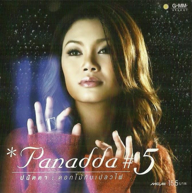 Download [Mp3]-[All Album] รวมเพลงของนักร้อง ปนัดดา เรืองวุฒิ ทุกอัลบั้มทั้งหมด 23 อัลบั้ม 4shared By Pleng-mun.com
